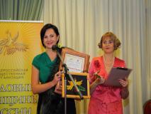 Всероссийский конкурс деловая женщина у