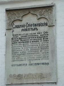 Саввино-Сорожевский монастырь