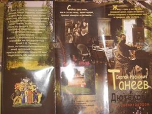 Буклет про композитора С.И. Танеева