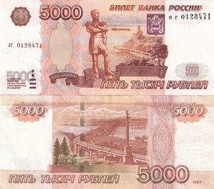 Изображение Хабаровского моста на 5000 купюре 1997 г.
