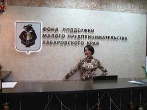Наталья Игумнова Руководитель Фонда поддержки малого предпринимательства Хабаровского края