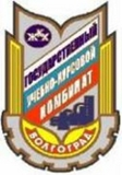 Волгоградский государственный учебно-курсовой комбинат