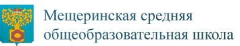 Мещеринская средняя общеобразовательная школа №1