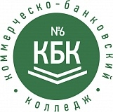 Коммерческо-банковский колледж №6