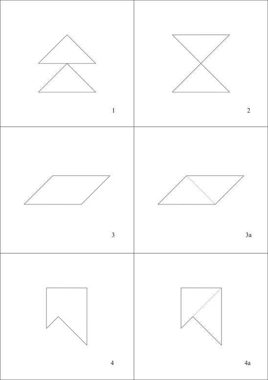 Методика Треугольники